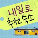 [내일로]추천숙소