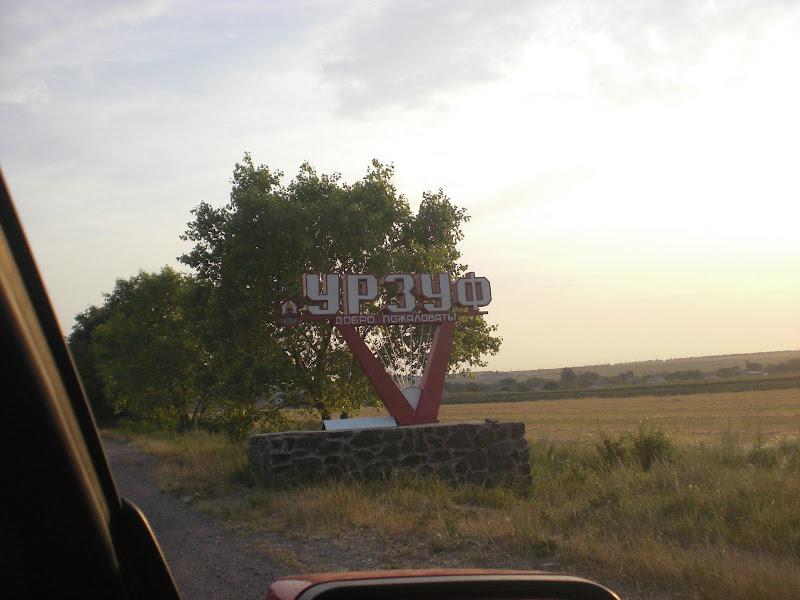 Урзуф, поездка на Азовское море