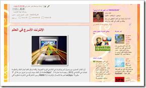 Blog bahasa arab