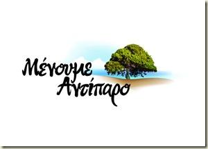 MENOYME ANTIPARO LOGO [800x600]