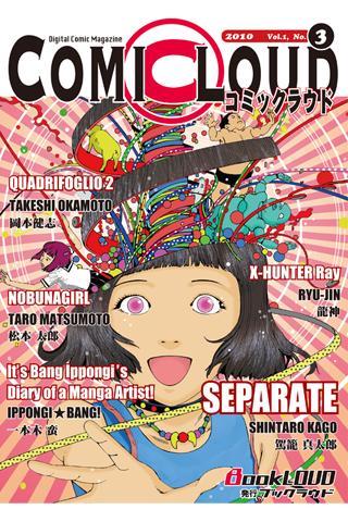コミックラウド Vol.1 No.3 お試し版