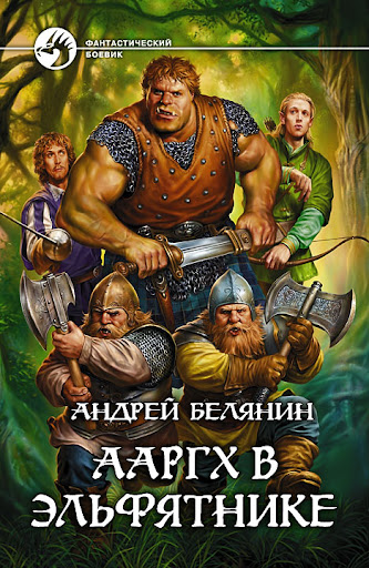 Белянин Андрей – Ааргх в эльфятнике