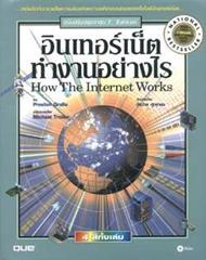 อินเทอร์เน็ตทำงานอย่างไร
