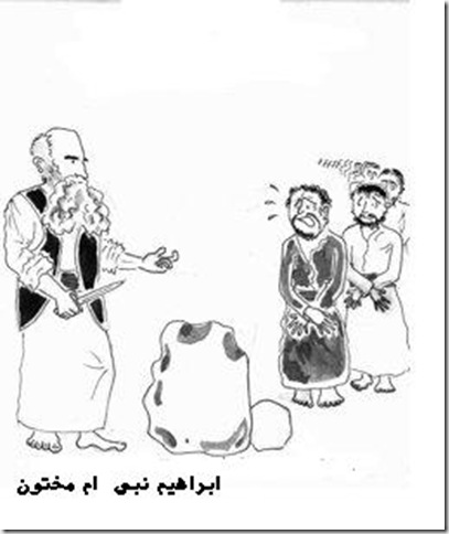 إبراهيم وما تسبب فيه