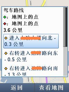 gmaps_mobile_navigate02.jpg
