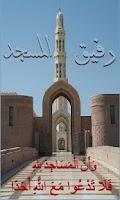 Screenshot of رفيق المسجد