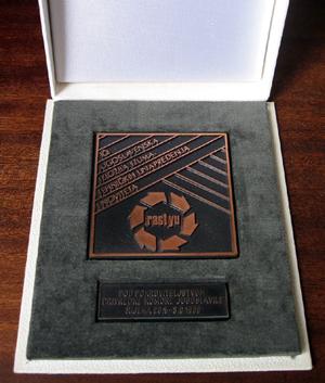 Brončana plaketa - RAST YU 88