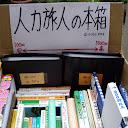 人力旅人の本箱.jpg