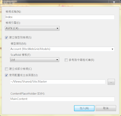 MVC3-WebGrid-5.PNG