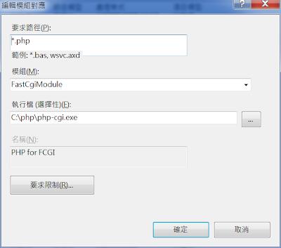 IIS_PHP_4.png