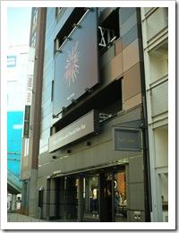 20090129~20090202東京之旅 460