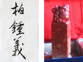 chinese seal carving, stone engraving