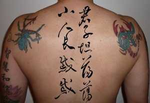 chinese cursive script tattoo - photo #44