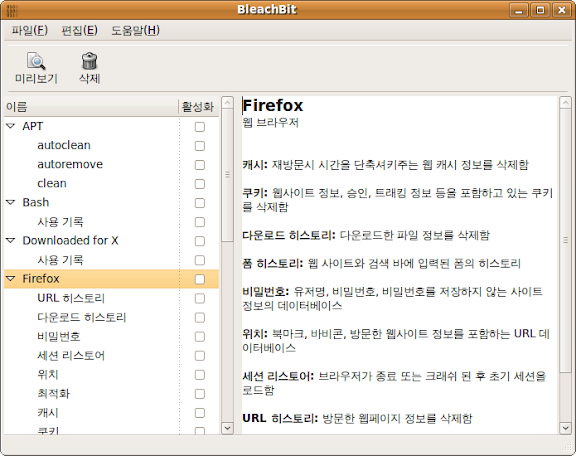 BleachBit on Ubuntu in Korean showing Firefox