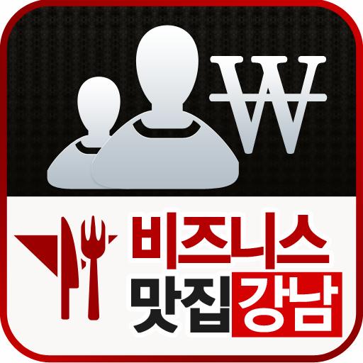 비즈니스 맛집(강남) LOGO-APP點子