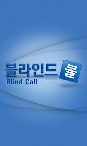 블라인드콜 Blind Call