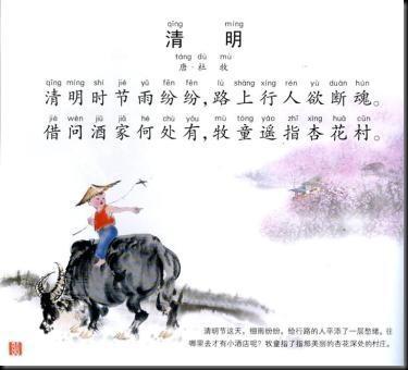 Qing Ming