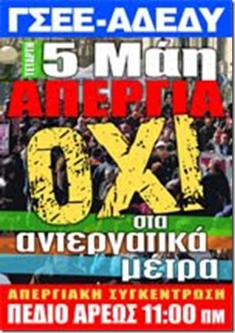 Afissa_5-5_apergia_vjpg