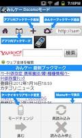 Screenshot of Social Feature Phone Browser