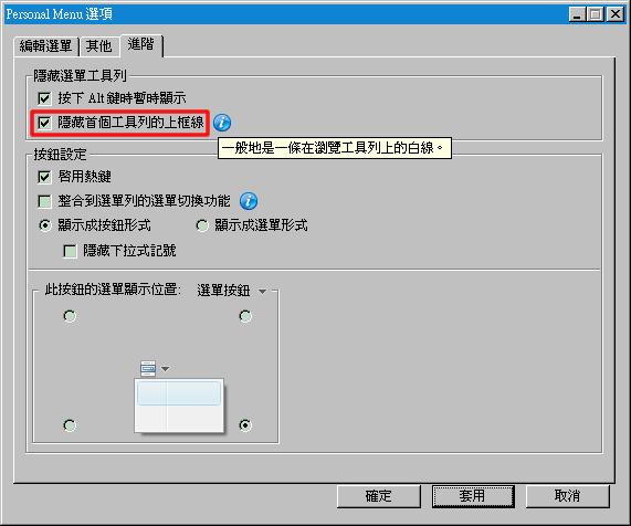 Firefox_Personal_Menu-6