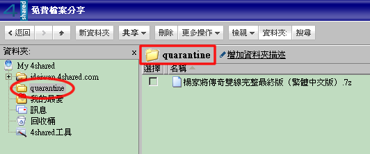 4shared_quarantine