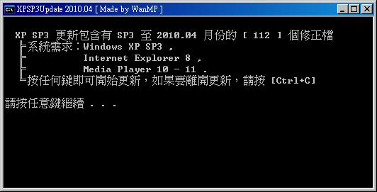 XPSP3Update.2010.04