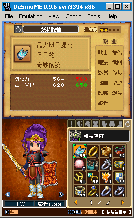 DeSmuME_NDS_DQ9_modify_number_of_equipments_5