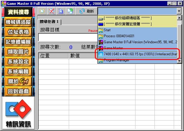 Game_Master_8_Pcsx2_0.9.6