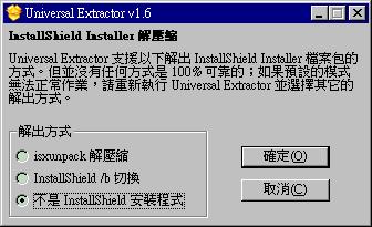 Universal_Extractor_1.6_2