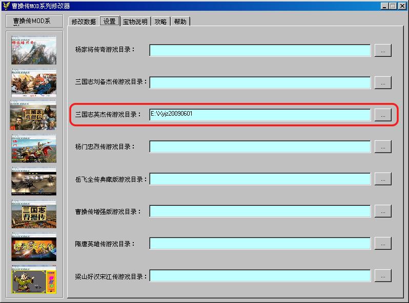 曹操傳MOD系列遊戲存檔修改器
