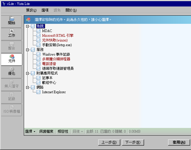 Windows_7_vLite_remove_components