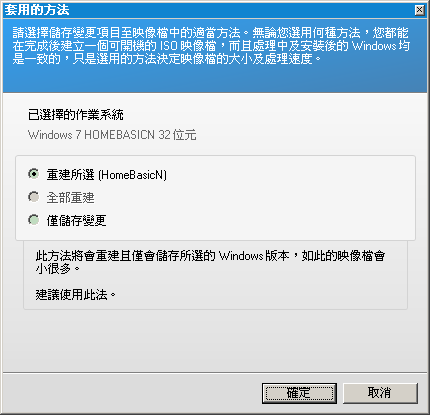 vLite_Windows_7_integrate_driver_6