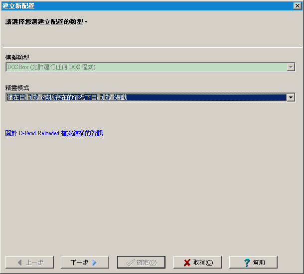 D-Fend_Reloaded_install_game_1