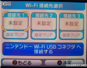 Pokemon_diamond_pearl_Wi-Fi_4