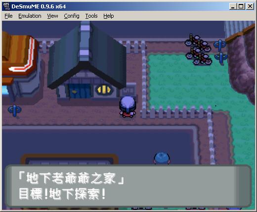 DeSmuME_0.9.6_x64_Pokemon_Platinum_Underground-2