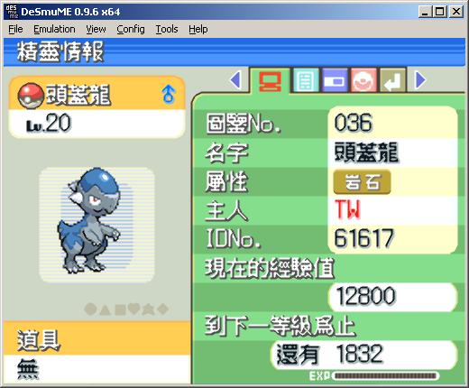 DeSmuME_0.9.6_x64_Pokemon_Platinum_fossil-3