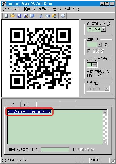 Psytec_QR_Code_Editor_2.43_2