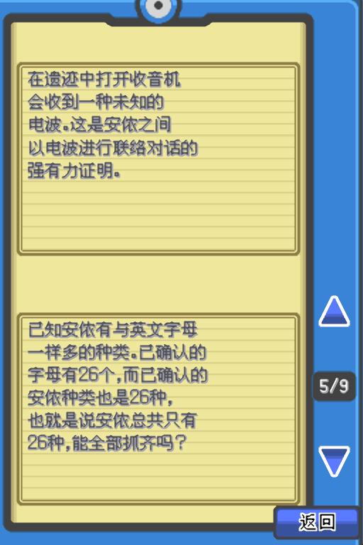 神奇寶貝心金魂銀阿魯夫遺跡未知圖騰安儂圖鑑的解說-5