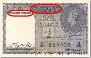 Pakistani 1 Rupee 1947-48
