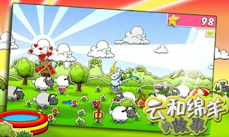 Screenshot of 雲和綿羊的故事
