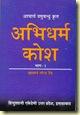 abhidharm1