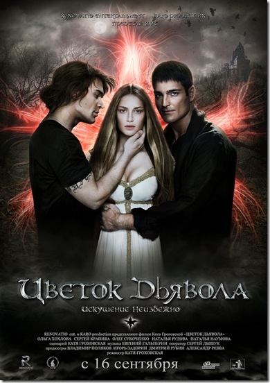 Cvetok_d_poster1_filmtoday_hg