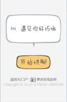 Screenshot of 快聊(随机配对聊天)