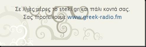 steki1