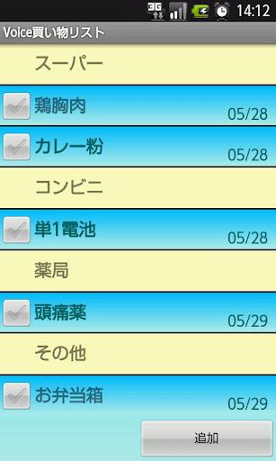 Voiceお買い物リスト