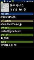 Screenshot of シンプル連絡帳(仮) Beta