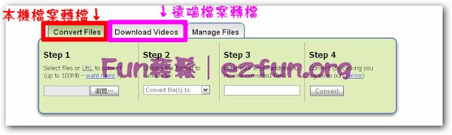 超強線上轉檔工具 zamzar 支援圖片、音樂、影片、文件、壓縮等上百種格式