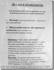 Луцьк. Село Липини (Ліпіни). Психіатрична лікарня. Корпус №4. До уваги відвідувачів