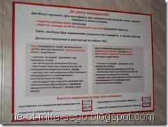 Наркодиспансер. Медогляд, профогляд, сертифікат, медична довідка. Як отримати талон техогляду?
