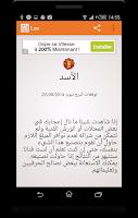 Screenshot of برجك اليوم